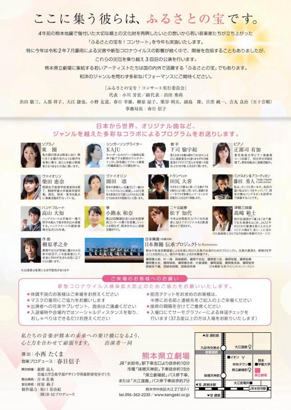 ふるさとの宝を! コンサートVol.3 〜復興から未来へ〜