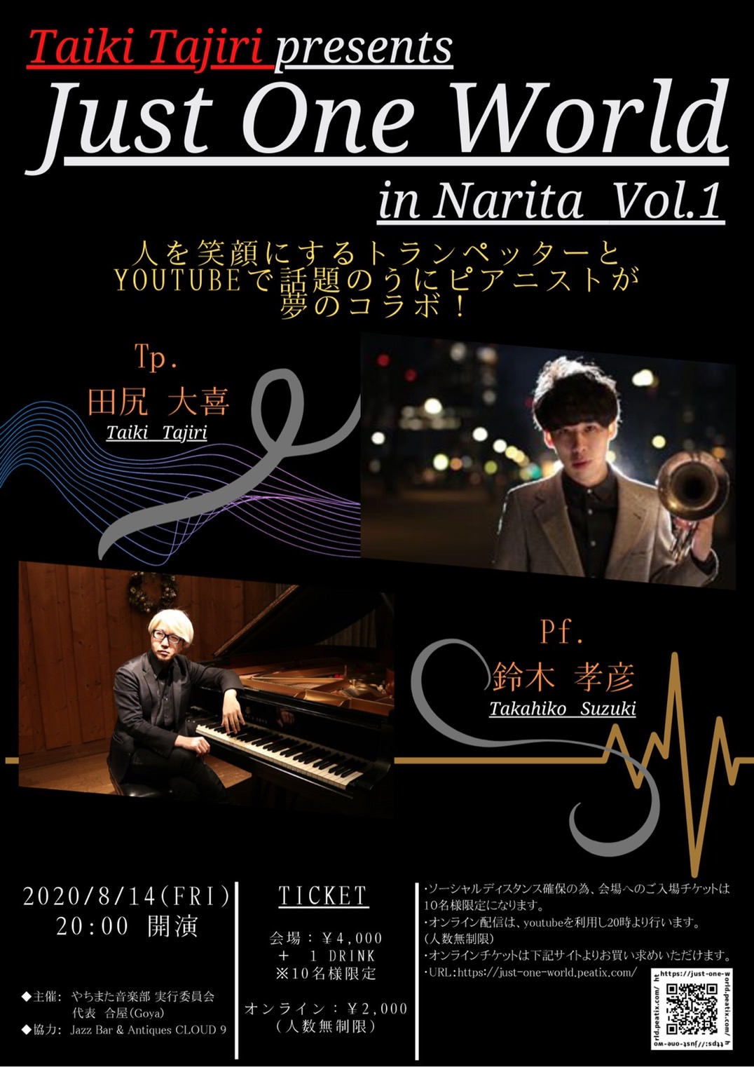 Just One World in Narita Vol.1