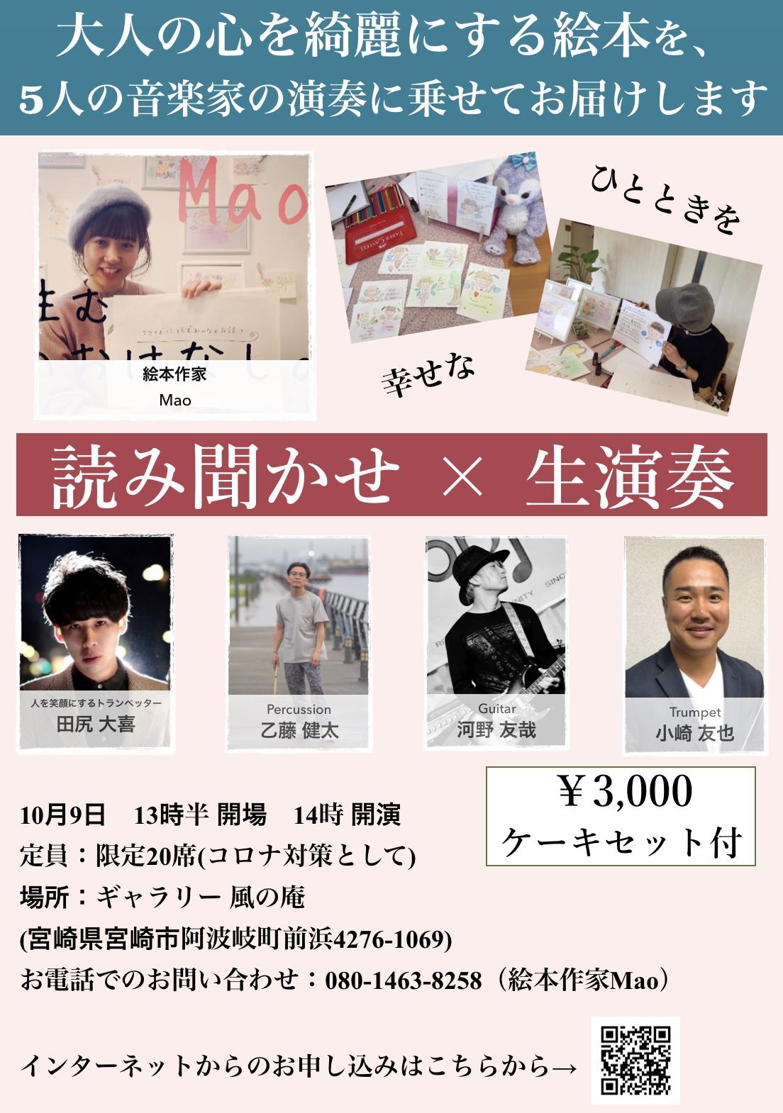 読み聞かせ × 生演奏 in 宮崎Vol.2