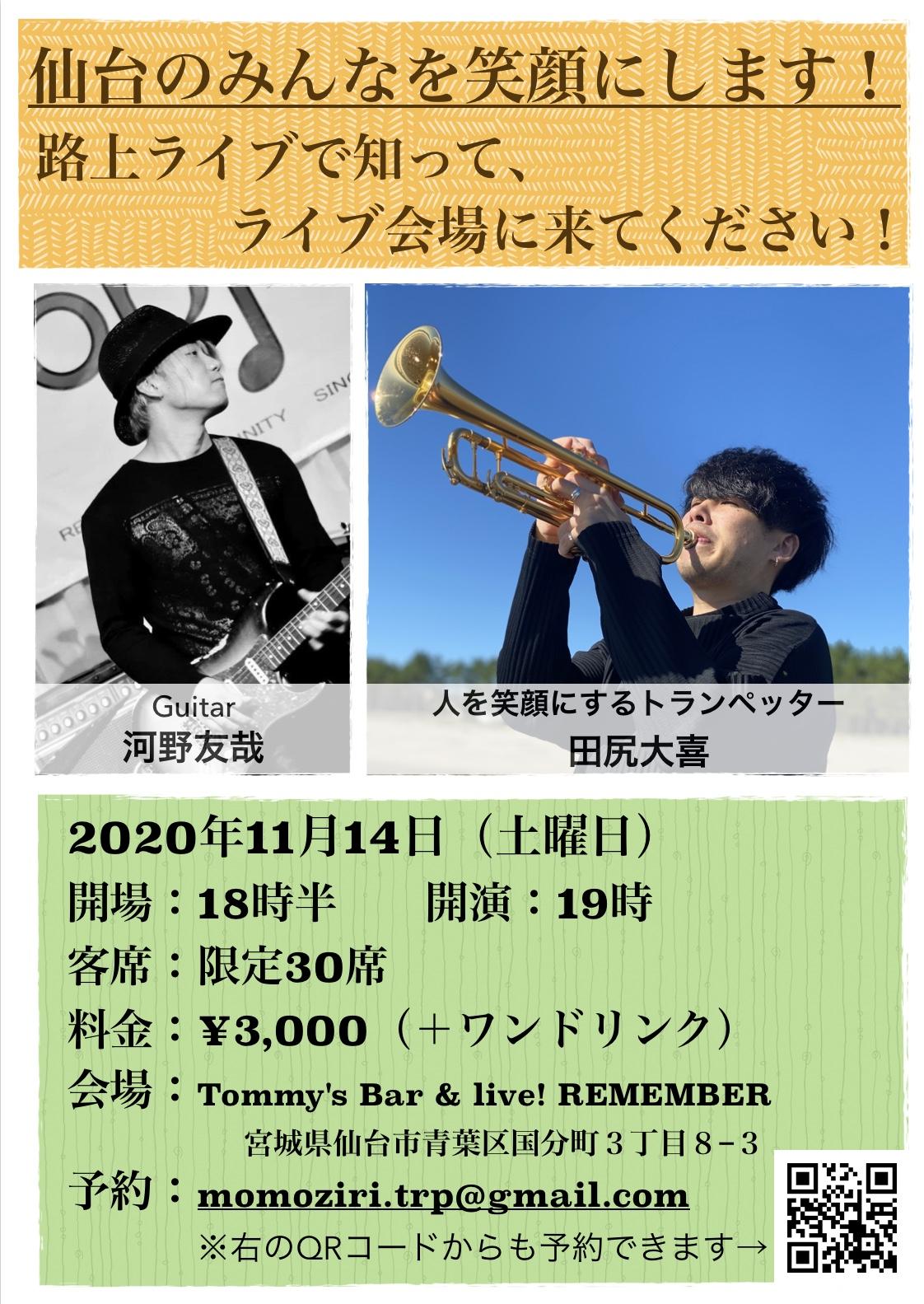 【開催延期】仙台のみんなを笑顔にします! Music For Smile in 仙台