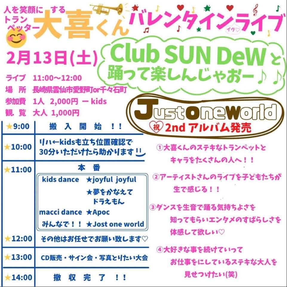 人を笑顔にするトランペッター田尻大喜 のバレンタインライブ with Club SUN DeW