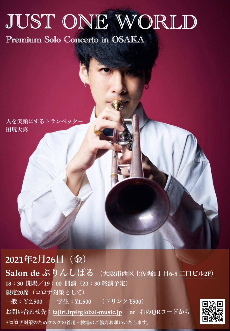 JUST ONE WORLD  ~Premium Solo Concerto in OSAKA~