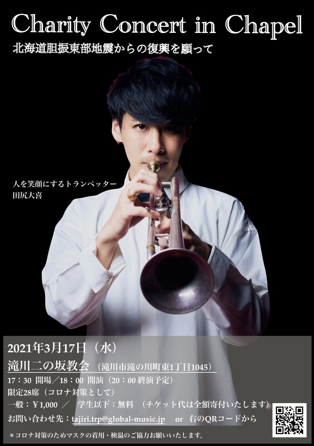 Charity Concert in Chapel 北海道胆振東部地震からの復興を願って