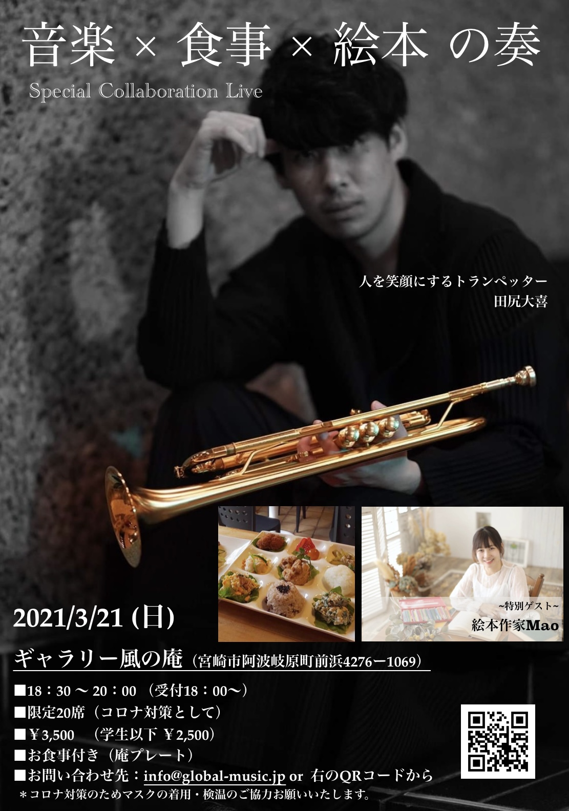 音楽 × 食事 × 絵本 の奏 Special Collaboration Live