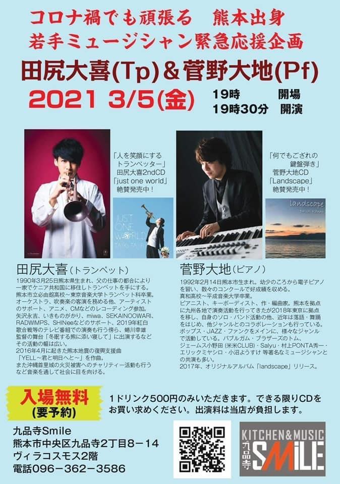 コロナ禍でも頑張る熊本出身 若手ミュージシャン緊急応援企画!