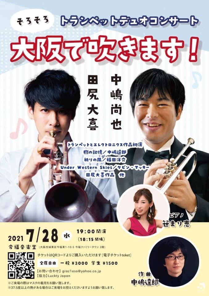 トランペットデュオコンサート〜そろそろ大阪で吹きます!〜