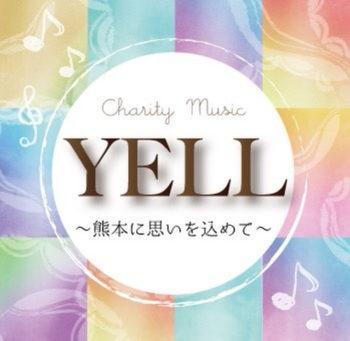 YELL〜熊本に思いを込めて〜