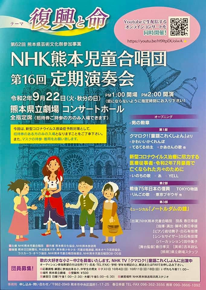 NHK熊本児童合唱団 第16回定期演奏会(ゲスト出演)