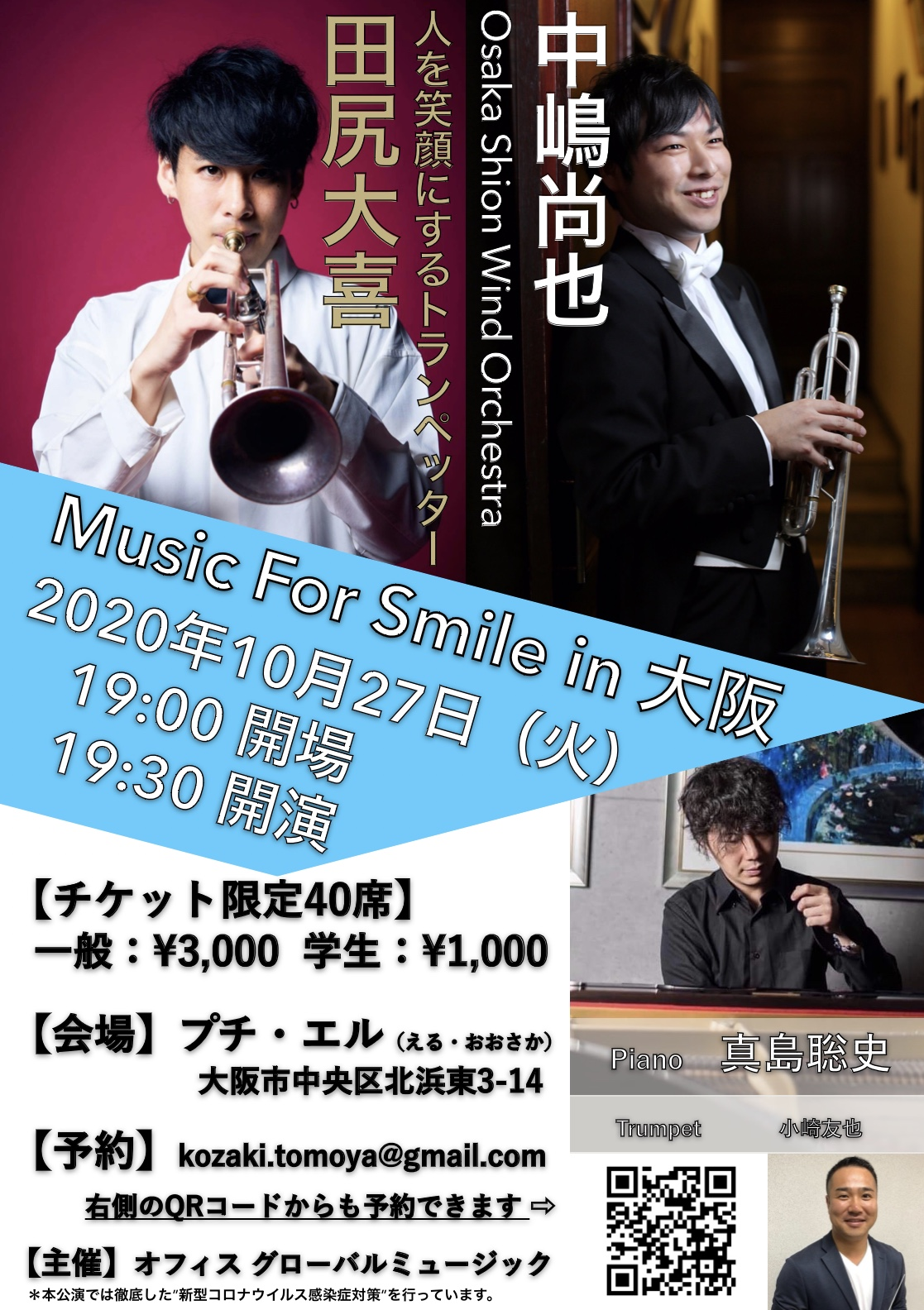 Music For Smile in  大阪