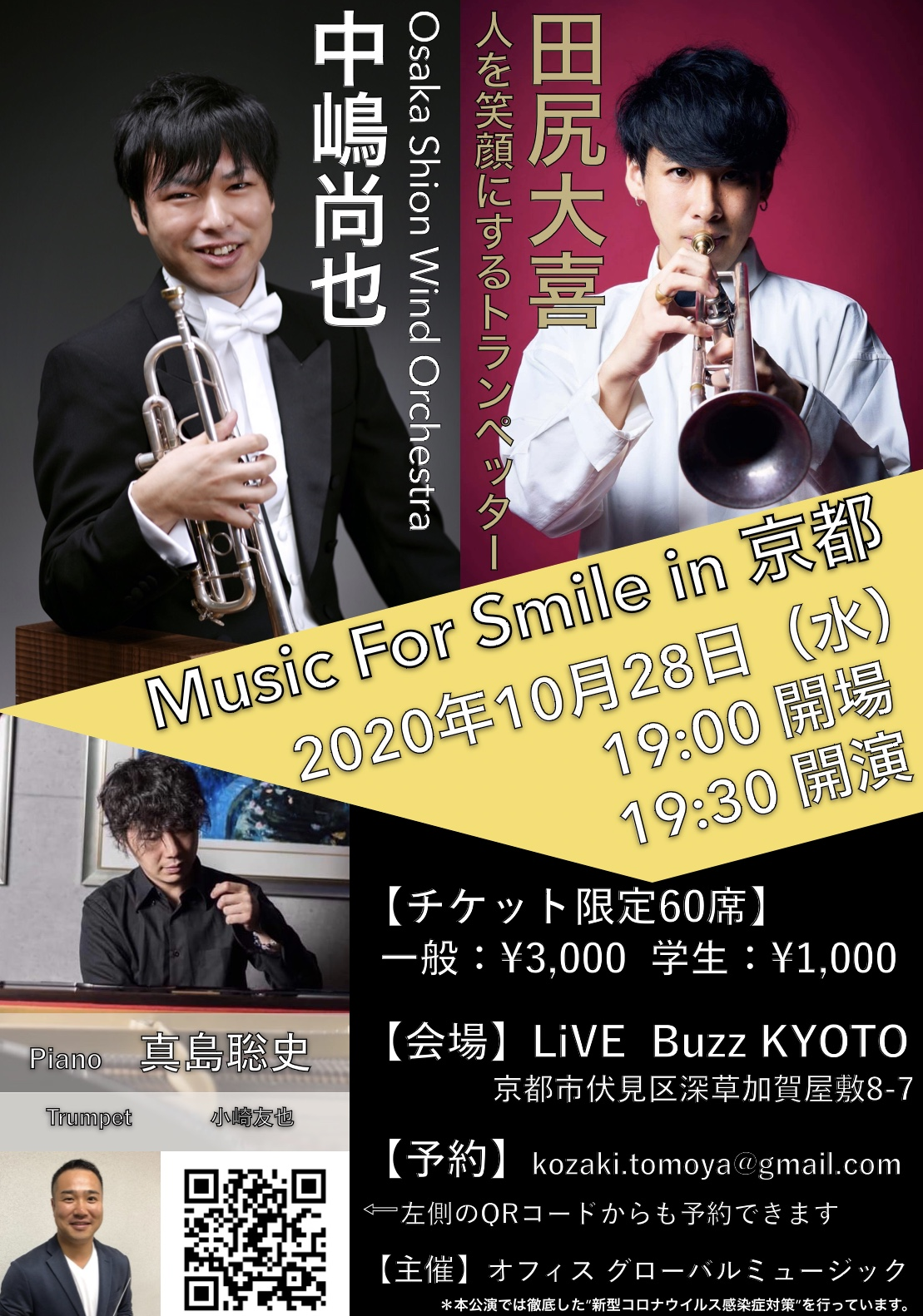 Music For Smile in  京都