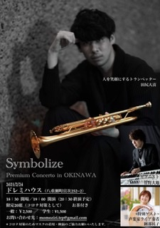 Symbolize  Premium Concerto in OKINAWA