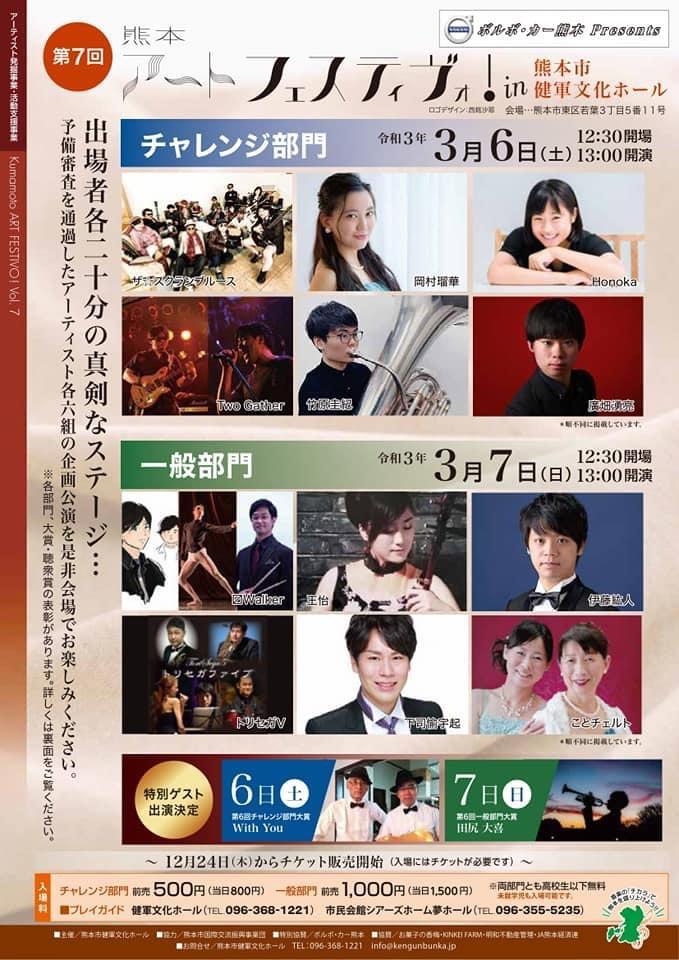 第7回 熊本アートフェスティヴォ in 熊本市建軍文化ホール