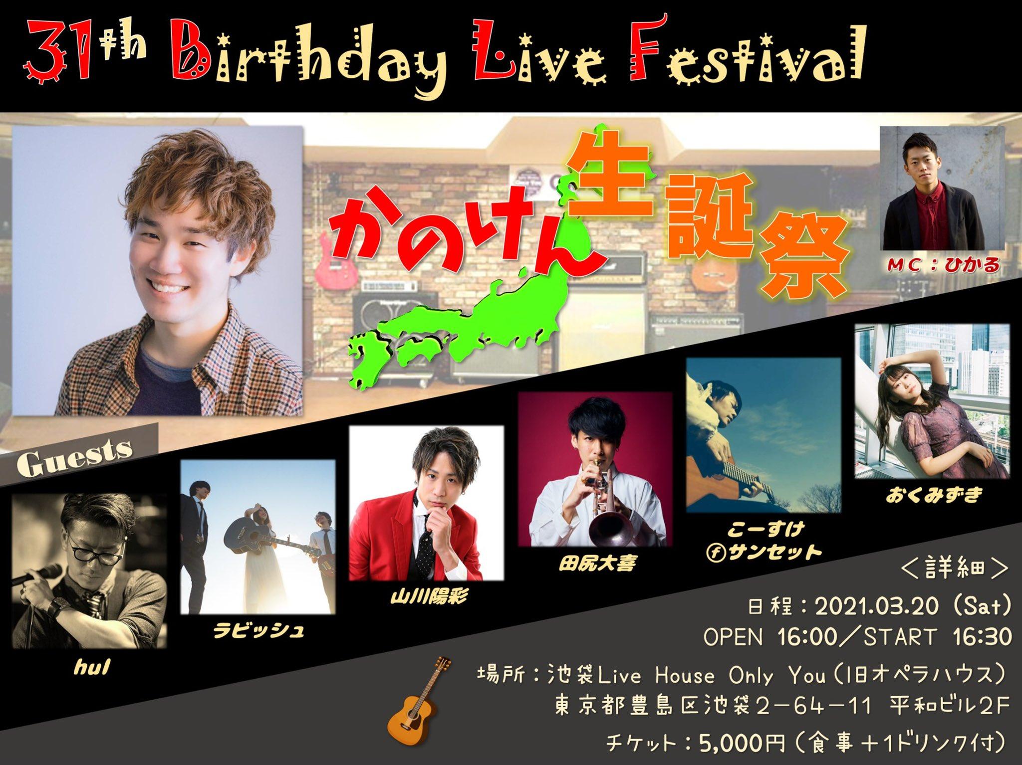 かのけん生誕祭 31th Birthday Live Festival