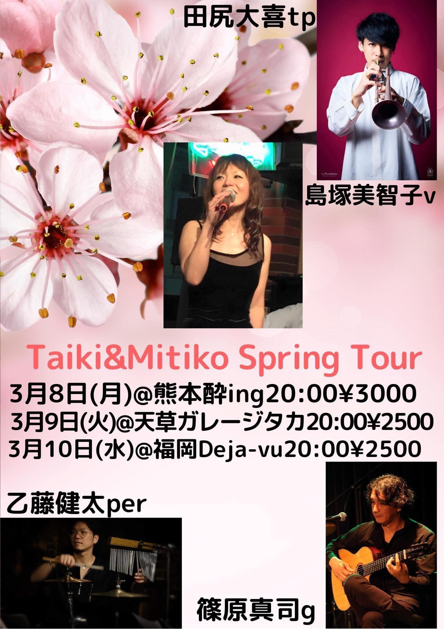Taiki & Michiko  Spring Tour in Kumamoto